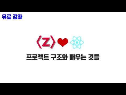 React SNS 강좌 1-1. 프로젝트 구조와 배우는 것들