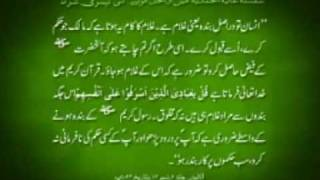 The 10 Conditions of Baiat Third Condition (Urdu)