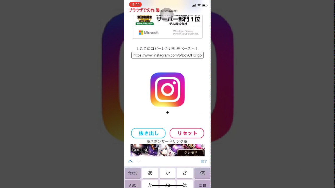 Instagramの複数の画像をスマホで簡単に保存する方法 説明欄にurl有