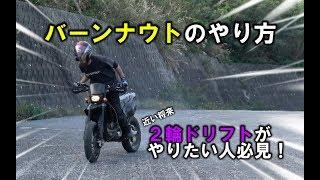エクストリームバイク講座!バーンナウトのやり方を説明しています。リ...