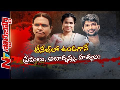 Women Illegal Affair And Tragic Turn || Keerthi Reddy Case || Story Board