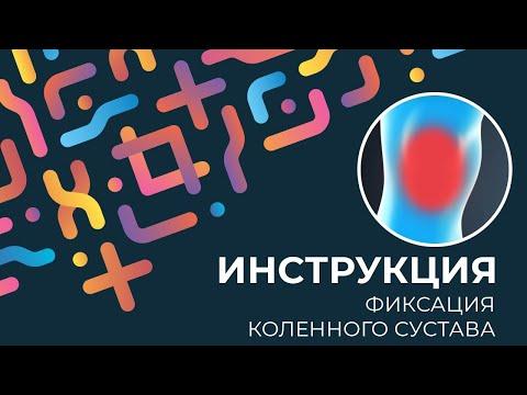 Kinexib - тейпирование коленного сустава