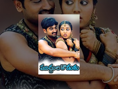 Muddula Koduku Full Length Telugu Movie || Ravi Krishana, Gopika