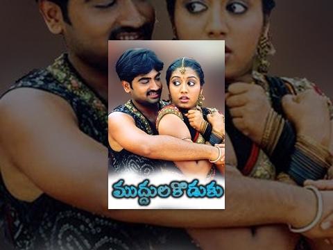 Muddula Koduku Full Length Telugu Movie    Ravi Krishana, Gopika