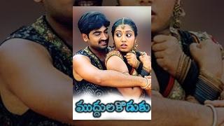 Muddula Koduku Full Length Telugu Movie || Ravi Krishana, Gopika