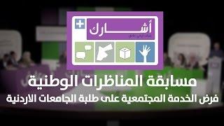 فرض الخدمة المجتمعية على طلبة الجامعات الاردنية