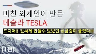 외계인 테슬라를 따라잡을수 없는 이유!  테슬라만 독보…