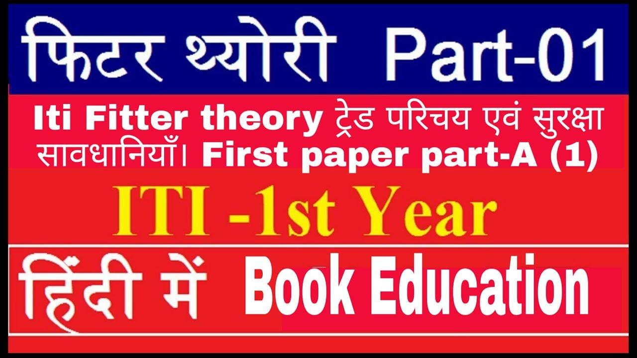 Iti Fitter theory ट्रेड परिचय एवं सुरक्षा सावधानियाँ। First paper part-A (1)