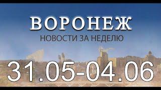Новости Воронежа (31 мая - 4 июня)