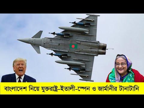 তাজা খবর-বাংলাদেশে উচ্চ প্রযুক্তির যুদ্ধাস্ত্র পাঠাতে মরিয়া ইউরোপের দেশগুলো !! Bangladesh Power |