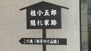 中津川市に、桂小五郎の隠れ家がありました。 そう言えば「逃げの小五郎...