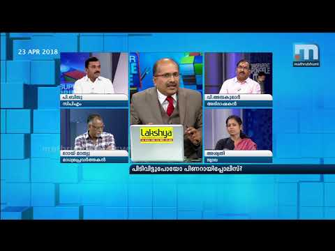 Has The Police Of Pinarayi Gone Out Of Hand?| Super Prime Time| Part 2| Mathrubhumi News