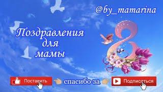Поздравления для мам с 8 марта Детские стихи на 8 марта
