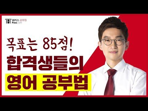 [공무원 영어] 목표는 85점! 합격생들의 공무원영어 공부법 - 해커스 김철용