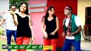Haryanvi Hot Songs - Na Na Karke Ha Kar Di | Meri Jaan Sahiba | Anjeep Lucky,Sahiba,Pawan Katariya