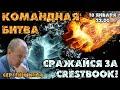 Gambar cover 🔥 Всемирная командная битва! ⚔ Сражайся за Crestbook! 🎤 Шипов, Филимонов ♕ Шахматы
