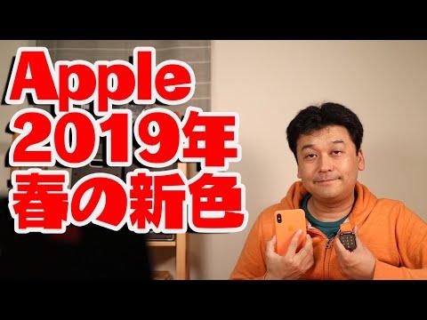 新製品Apple 2019年春の新色を早速購入してみた開封・アップル・iphone・アップルウォッチ