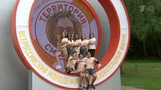 Третья, добровольческая смена стартовала на всероссийском молодежном форуме