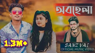 Obohela | (অবহেলা) | Samz Vai | Bangla new Song 2020 | Official MV