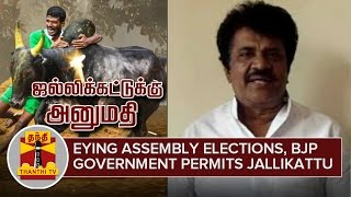 Eying 2016 Assembly Elections, BJP Govt Allows TN to Conduct Jallikattu : Trichy Veluchamy spl tamil video hot news 08-01-2016