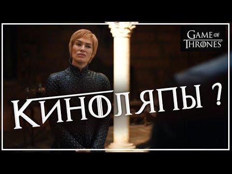 бигсинема 11 1 игра сезон серия престолов