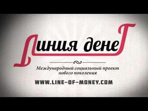 Заработок в интернете с проектом Линия Денег - Презентация