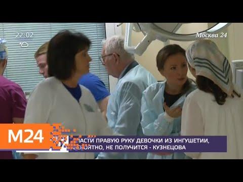 Спасти правую руку девочки из Ингушетии, вероятно, не получится – Кузнецова - Москва 24