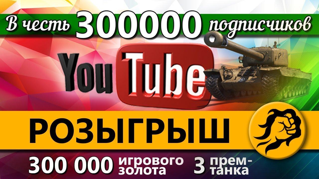 Стрим Розыгрыш в честь 300.000 подписчиков!