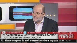 Αλεξιάδης: Να μην ανησυχούν οι πολίτες που αιτιολογούνται τα χρήματά τους