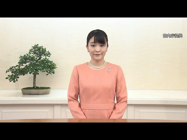 眞子さま、陶磁器フェスにビデオメッセージ 最後の公務の可能性