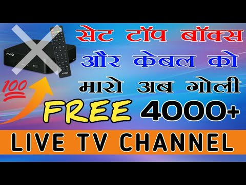 100% FREE LIVE CHANNEL FOR ANDROID TV | Live Tv Channel 2020 | How To Watch Live Tv Apk | 2020 Trick