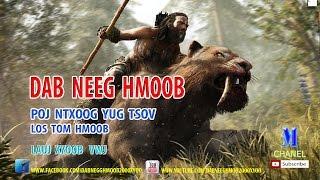 Dab Neeg Hmoob 2017 - Poj Ntxoog Yug Tsov Los Tom Hmoob [นิทานม้งใหม่ 2017]