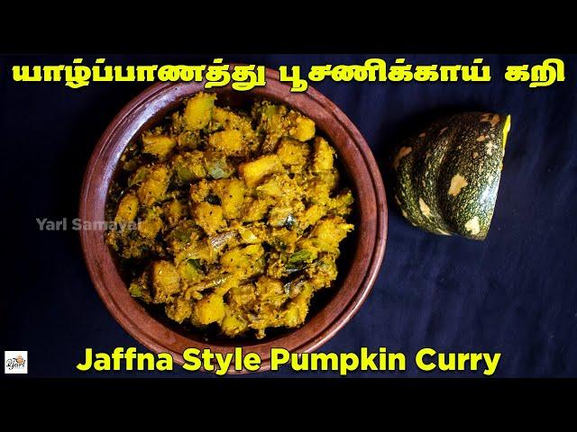 பூசணிக்காய் விரும்பாதவங்க கூட இப்படி செய்தா விரும்பி சாப்பிடுவாங்க | Jaffna style pumpkin curry
