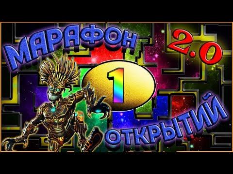 Тянем топов!!))) Марафон 2.0 открытий крисов. Марвел:Битва чемпионов