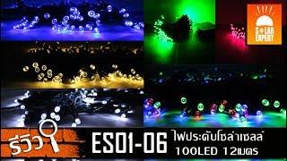 โคมไฟโซล่าเซลล์  รีวิวไฟประดับโซล่าเซลล์ 100LED (ES01-06)