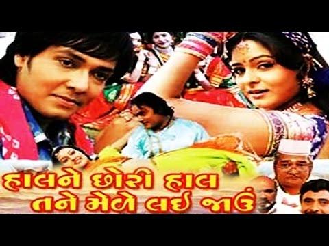 Haal Ne Chori Haal Tane Mele Lai Jau | 2000 | Chandan Rathod, Chandni Chopra