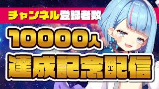 【目標達成】祝!!チャンネル登録者数10000人記念枠【重大発表あり】