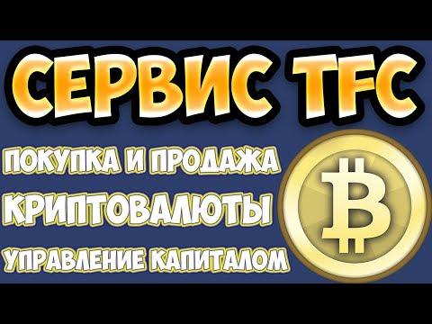 Инвестируй в биткоинт кредит онлайн кредитная карта