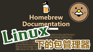 【Linux】Linux下的包管理器-Linuxbrew (Homebrew)
