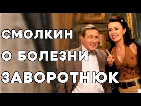 Новости : Смолкин высказался о смертельной болезни Анастасии Заворотнюк (о раке)