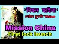 Mission China Poster launch