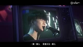 全新節目《寂寞是幫兇》主題曲《一個一個人》MV首發!