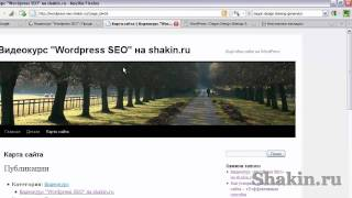 Wordpress SEO. Урок 2 - карта сайта