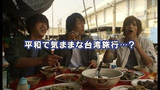 ムビコレのチャンネル登録はこちら▷▷http://goo.gl/ruQ5N7 染谷俊之、赤...
