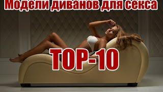 TOP Модели диванов для секса