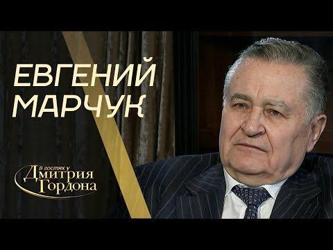 Евгений Марчук. 'В гостях у Дмитрия Гордона' (2019)