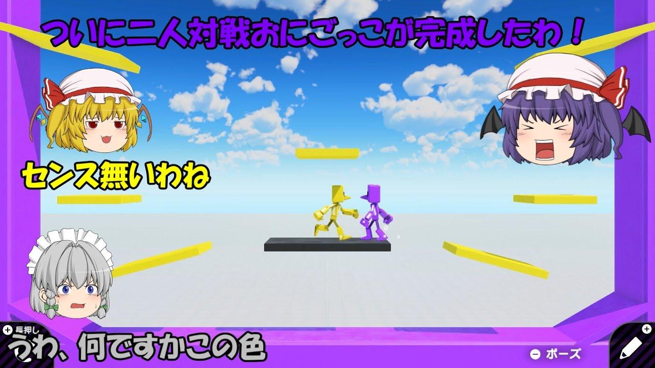 【ゆっくりゲームプログラミング】二人対戦おにごっこ完成!   ゲームでゲームプログラミングを学ぶ~ レッスン3