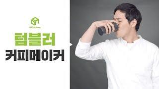 [다다리빙] 가장 간단한 핸드드립! 텀블러 커피메이커