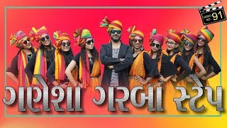 GANESHA GARBA DANCE FUSION TUTORIAL VIDEO   Rajal Barot - Ek Danta   Ganpati Song   Raghav Digital