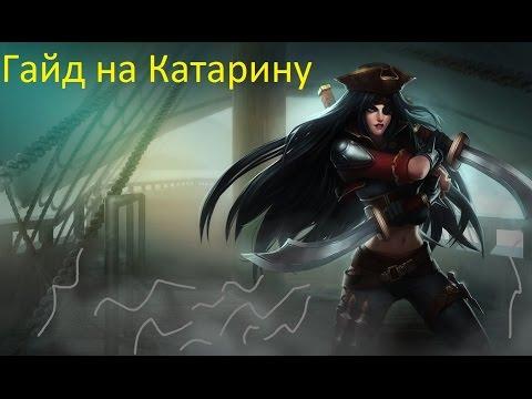 видео: Лига Легенд гайд на Катарину